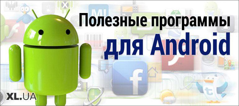 Полезные программы для Android