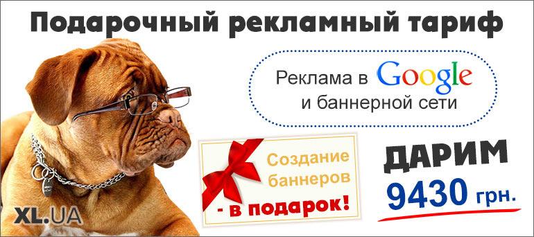 Контекстная реклама в Интернете с подарками