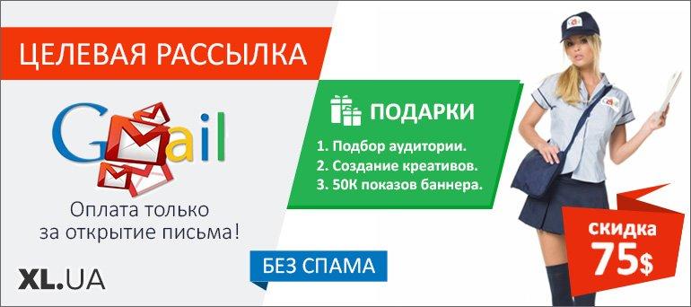 Реклама в почте Gmail со скидкой 75%