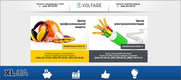 Верстка лендинг пейдж и новый дизайн сайта ООО «Вольтаж»