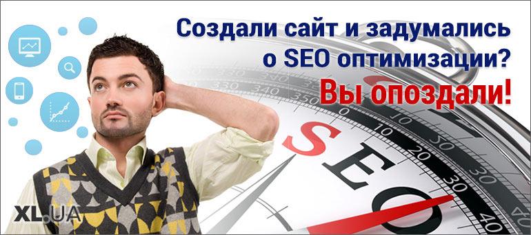 Создали сайт и задумались о SEO оптимизации? Вы опоздали!