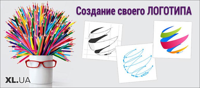 Создание своего логотипа