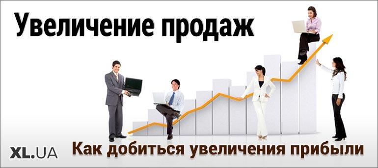 Рост продаж. Как добиться увеличения прибыли