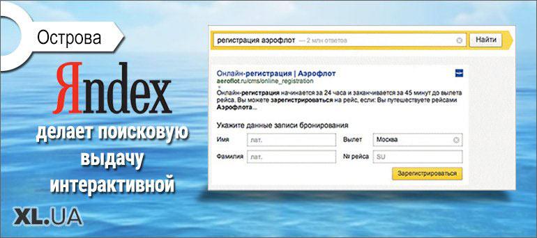 «Яндекс» делает поисковую выдачу интерактивной