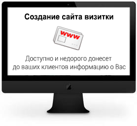 Создание сайта визитки