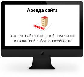 Аренда сайта