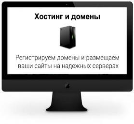 Хостинг и домены