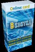 Купить готовый интернет-сайт визитку в Чернигове
