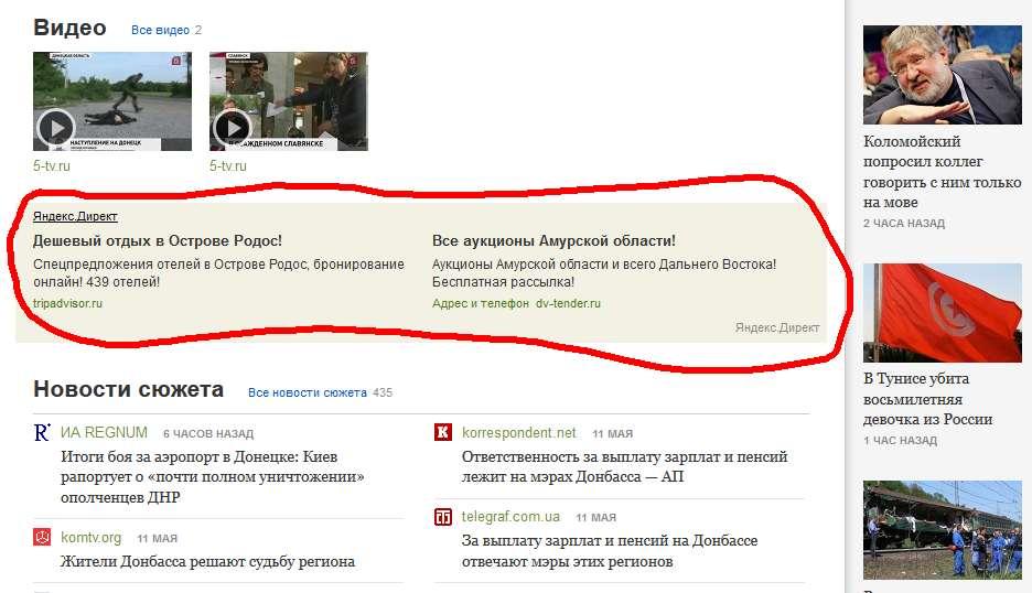 Акция рекламная сеть Яндекса