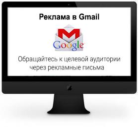 Реклама в почте Gmail (целевая рассылка)