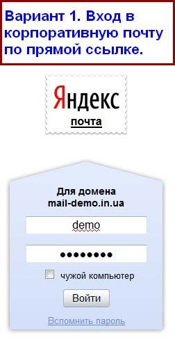 Корпоративная почта для домена Яндекс. Вход по прямой ссылке