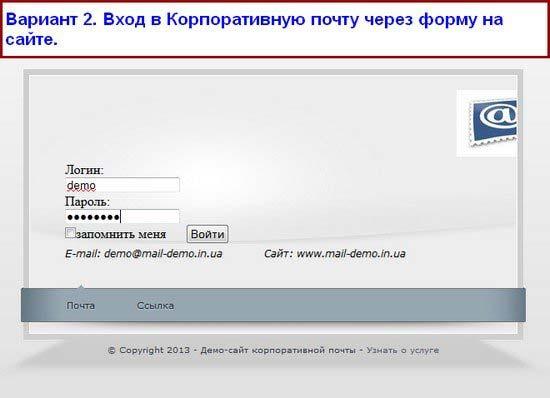 Корпоративная почта для домена Яндекс. Вход через форму на сайте.