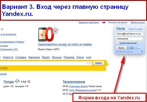 Корпоративная почта Яндекс для домена. Вход на главной странице Яндекса.
