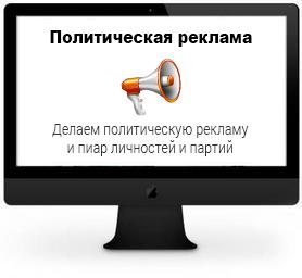 Политическая реклама: реклама партий, личностей