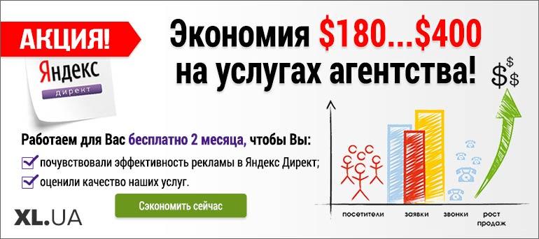 Реклама в Яндекс Директ без абонплаты