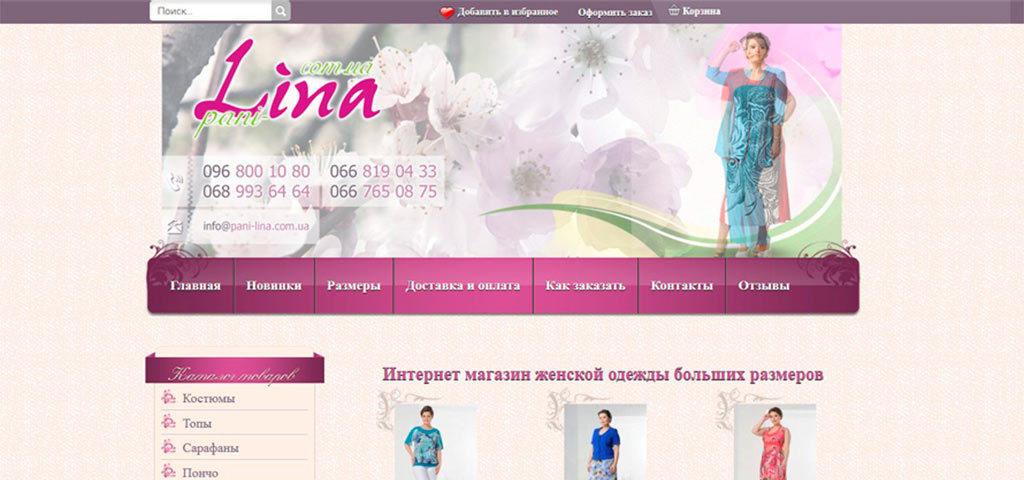 ТМ Lina