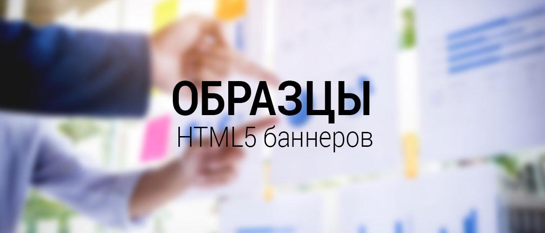 Портфолио HTML5 баннеров