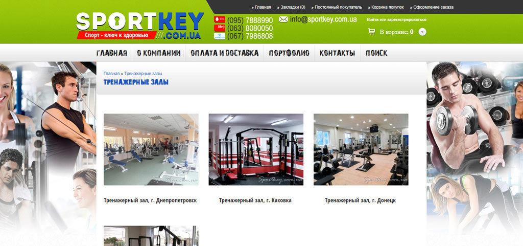 Sportkey