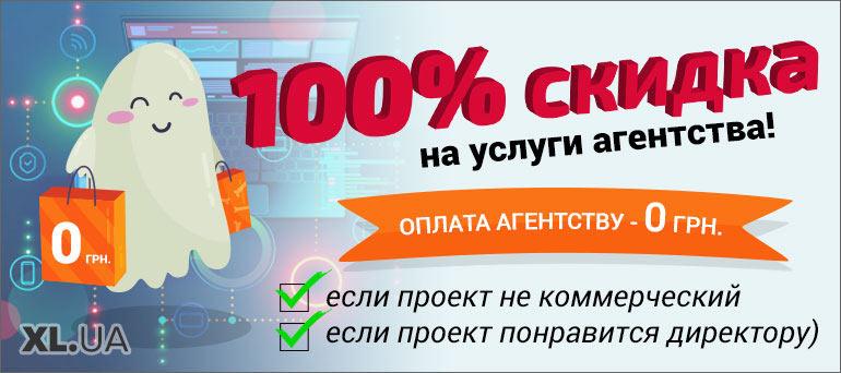 100% скидка на оплату для некоммерческих и интересных проектов