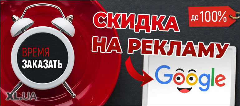 Скидка на рекламу в Google