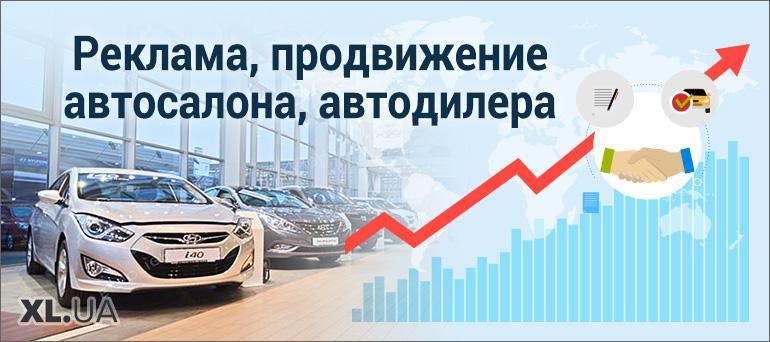 Реклама, продвижение автосалона, автодилера